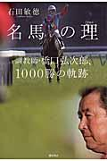 名馬の理 / 調教師・橋口弘次郎、1000勝の軌跡