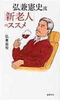 弘兼憲史流「新老人」のススメ