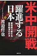 米中開戦躍進する日本 / 新秩序で変わる世界経済の行方