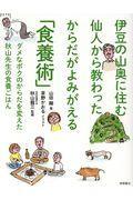 伊豆の山奥に住む仙人から教わったからだがよみがえる「食養術」 / ダメなボクのからだを変えた秋山先生の食養ごはん