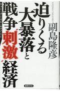 """迫りくる大暴落と戦争""""刺激""""経済"""