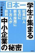 日本一学生が集まる中小企業の秘密 / 社員20人なのに新卒採用に1万人が殺到