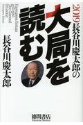 長谷川慶太郎の大局を読む 2019