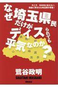 なぜ埼玉県民だけがディスられても平気なのか? / 今こそ、日本中に伝えたい。独自に育まれた埼玉県の常識!