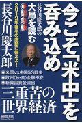 今こそ「米中」を呑み込め / 長谷川慶太郎の大局を読む緊急版