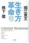 生き方革命 / 未知なる新時代の攻略法