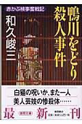 鴨川をどり殺人事件 / 赤かぶ検事奮戦記