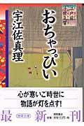 おちゃっぴい / 江戸前浮世気質