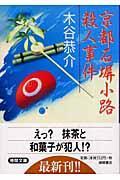 京都石塀小路殺人事件