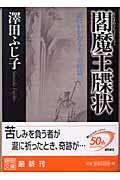 閻魔王牒状 / 瀧にかかわる十二の短篇
