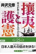 「攘夷」と「護憲」 / 幕末が教えてくれた日本人の大欠陥