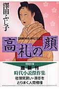 高札の顔 / 酒解神社・神灯日記