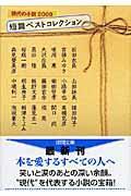 短篇ベストコレクション / 現代の小説2008