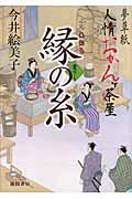 縁の糸 / 夢草紙人情おかんケ茶屋