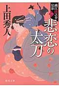 悲恋の太刀 新装版 / 織江緋之介見参1