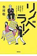 リノベラー! / 司法書士・菅野文秋の会社救済コンサルティング