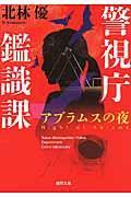 アブラムスの夜 新装版 / 警視庁鑑識課