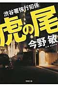 虎の尾 / 渋谷署強行犯係