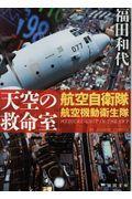 天空の救命室 / 航空自衛隊航空機動衛生隊