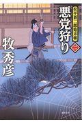 悪党狩り / 松平蒼二郎始末帳 2