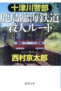 十津川警部鹿島臨海鉄道殺人ルート