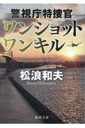 ワンショットワンキル / 警視庁特捜官