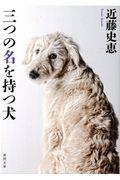 三つの名を持つ犬 新装版