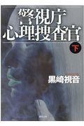 警視庁心理捜査官 下 新装版