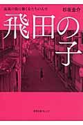 飛田の子 / 遊郭の街に働く女たちの人生