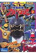 爆竜戦隊アバレンジャー 2