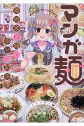 マンガ麺 / 漫画家と麺の幸せな関係