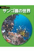 サンゴ礁の世界 新装版
