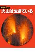 火山は生きている 新装版