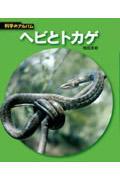ヘビとトカゲ 新装版