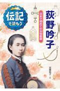 荻野吟子 / 日本で初めての女性医師
