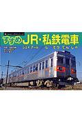 すすめJR・私鉄電車