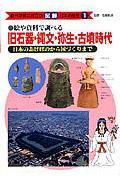 調べ学習に役立つ図解日本の歴史 1