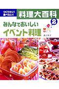 料理大百科 2 / つくりたい!食べたい!