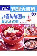 料理大百科 3 / つくりたい!食べたい!