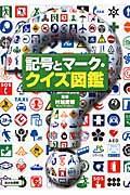 記号とマーク・クイズ図鑑