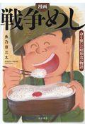 漫画戦争めし / 命を繋いだ昭和食べ物語