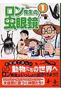 ロン先生の虫眼鏡 1