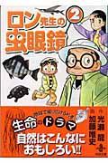 ロン先生の虫眼鏡 2