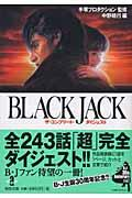 BLACK JACKザ・コンプリート・ダイジェスト