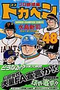 ドカベン プロ野球編 48