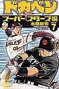ドカベン スーパースターズ編 7