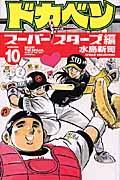 ドカベン スーパースターズ編 10