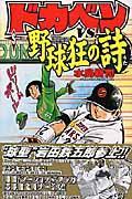 ドカベン スーパースターズ編 11