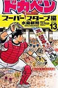 ドカベン スーパースターズ編 13