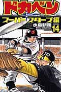 ドカベン スーパースターズ編 14